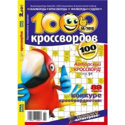 1000 кроссвордов №10 2018