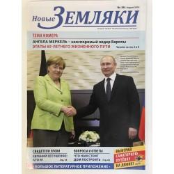 Новые Земляки №8 август 2019