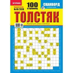 Толстяк №10 2018