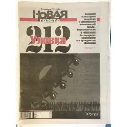 Новая газета №32 (2950)...