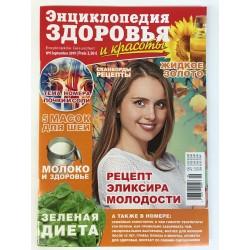 Энциклопедия здоровья №9 2019