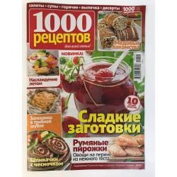 1000 рецептов №8 2019