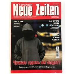 Neue Zeiten Германия №8...