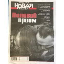 Новая газета №37 (2965)...