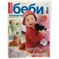 Журнал по вязанию Сабрина...