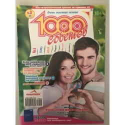 1000 советов №3 февраль 2018
