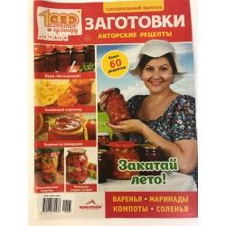 1000 советов кулинару....