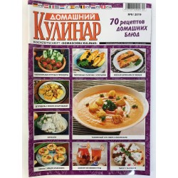 Домашний кулинар №9 2019
