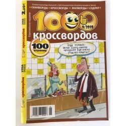 1000 кроссвордов №9 2019