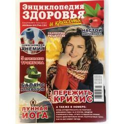 Энциклопедия здоровья №10 2019