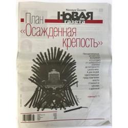 Новая газета №38 (2968)...