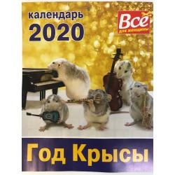 Календарь 2020. Символ года...