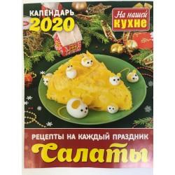 Календарь 2020. На нашей...