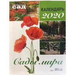 Календарь 2020. Сады мира