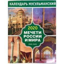 Календарь мусульманский 2020