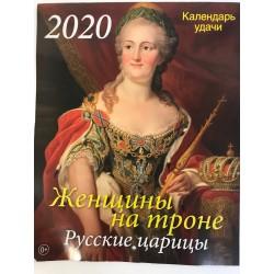 Календарь удачи 2020....