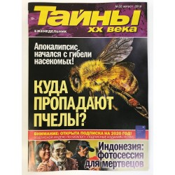 Тайны ХХ века №35 август 2019