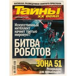 Тайны ХХ века №34 август 2019