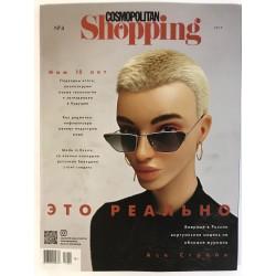 Cosmopolitan Shopping №4 2019