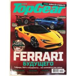 Top Gear (Россия) август -...
