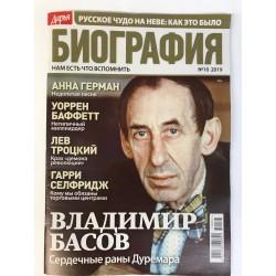 Дарья БИОГРАФИЯ №10, 2019