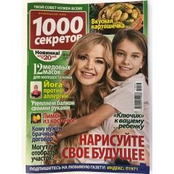 1000 секретов №18, сентябрь...