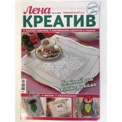 ЛЕНА КРЕАТИВ №5/2019
