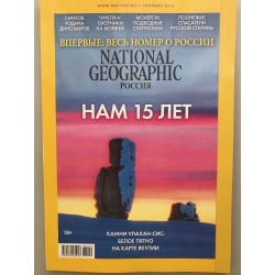 National Geographic №9...