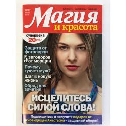 Магия и красота №17, август...