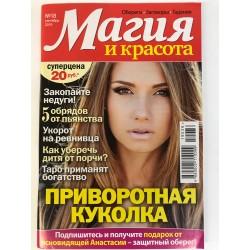 Магия и красота №18,...