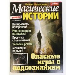 Магические истории №10...