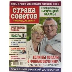 Страна советов №19 сентябрь...