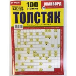 Толстяк №10 2019