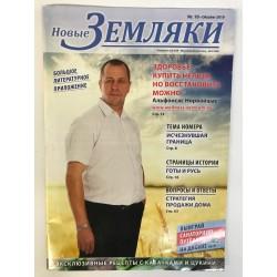 Новые Земляки №10 октябрь 2019
