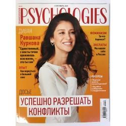 Psychologies №9, сентябрь 2019