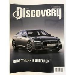 Discovery №9 сентябрь 2019