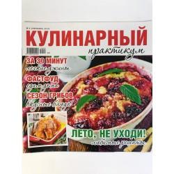 Кулинарный практикум №9, 2019