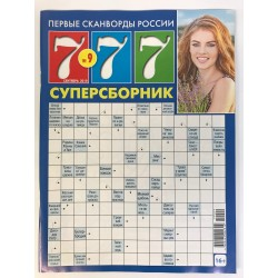 777 Суперсборник №9 2019