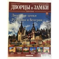 Дворцы и замки Румынии и...