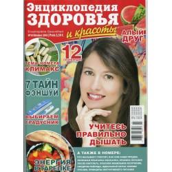 Энциклопедия здоровья №10 2018