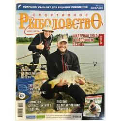 Спортивное рыболовство №9...