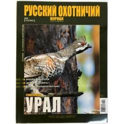 Русский охотничий журнал №9...