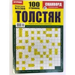 Толстяк №11 2019