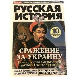 Русская история №9 2019