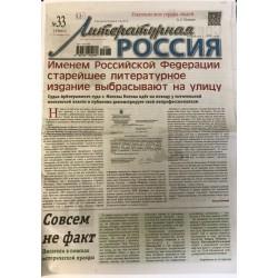 Литературная Россия №33...