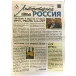 Литературная Россия №34...