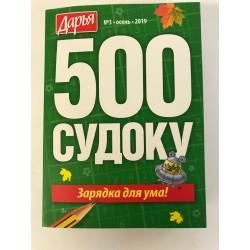 Дарья. 500 судоку. Зарядка...