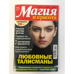 Магия и красота №20,...