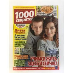 1000 секретов  №20, октябрь...