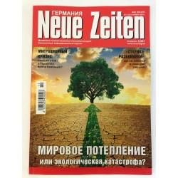 Neue Zeiten Германия №11...